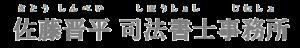 札幌中央区 中島公園駅すぐ 各種登記・遺言書作成・債務整理・自己破産・個人再生などサポート