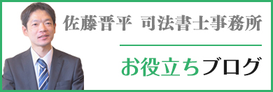 佐藤晋平司法書士事務所お役立ちブログ